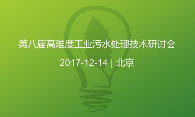 四川盛玖源lovebet官网网址有限公司参加2017第八届高难度工业污水处理技术研讨会